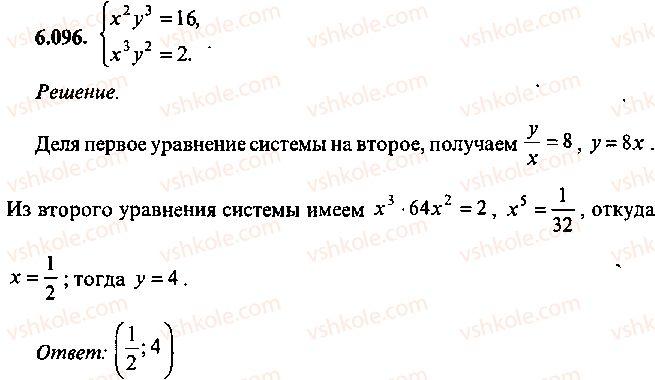 9-10-11-algebra-mi-skanavi-2013-sbornik-zadach--chast-1-arifmetika-algebra-geometriya-glava-6-algebraicheskie-uravneniya-96.jpg