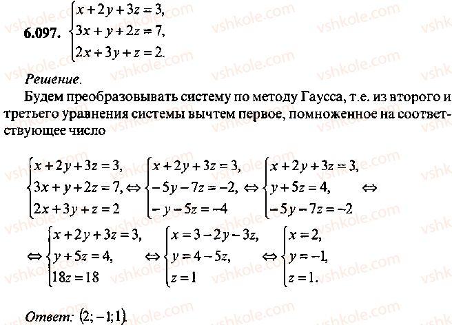 9-10-11-algebra-mi-skanavi-2013-sbornik-zadach--chast-1-arifmetika-algebra-geometriya-glava-6-algebraicheskie-uravneniya-97.jpg