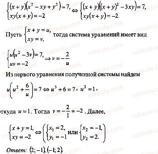 9-10-11-algebra-mi-skanavi-2013-sbornik-zadach--chast-1-arifmetika-algebra-geometriya-glava-6-algebraicheskie-uravneniya-98-rnd2705.jpg