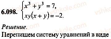 9-10-11-algebra-mi-skanavi-2013-sbornik-zadach--chast-1-arifmetika-algebra-geometriya-glava-6-algebraicheskie-uravneniya-98.jpg