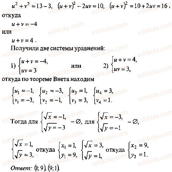 9-10-11-algebra-mi-skanavi-2013-sbornik-zadach--chast-1-arifmetika-algebra-geometriya-glava-6-algebraicheskie-uravneniya-99-rnd1426.jpg