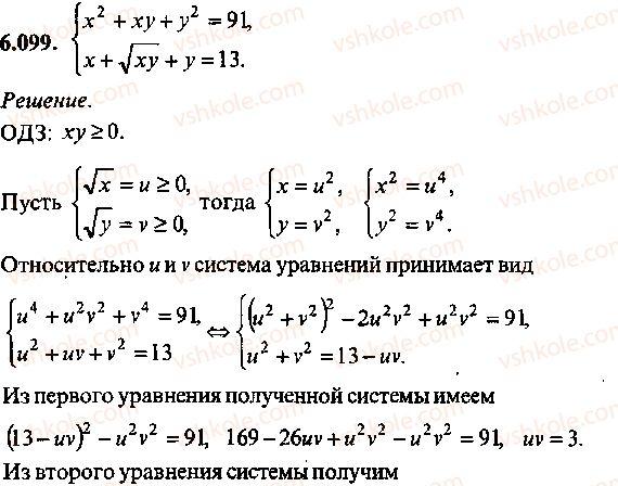 9-10-11-algebra-mi-skanavi-2013-sbornik-zadach--chast-1-arifmetika-algebra-geometriya-glava-6-algebraicheskie-uravneniya-99.jpg