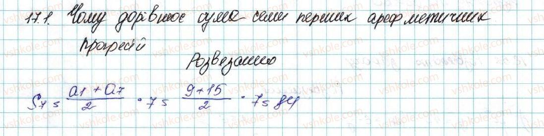 9-algebra-ag-merzlyak-vb-polonskij-ms-yakir-2017--3-chislovi-poslidovnosti-17-suma-n-pershih-chleniv-arifmetichnoyi-progresiyi-1-rnd2228.jpg