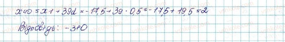 9-algebra-ag-merzlyak-vb-polonskij-ms-yakir-2017--3-chislovi-poslidovnosti-17-suma-n-pershih-chleniv-arifmetichnoyi-progresiyi-10-rnd6654.jpg