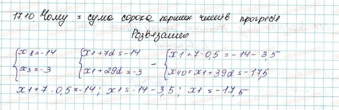 9-algebra-ag-merzlyak-vb-polonskij-ms-yakir-2017--3-chislovi-poslidovnosti-17-suma-n-pershih-chleniv-arifmetichnoyi-progresiyi-10-rnd9205.jpg