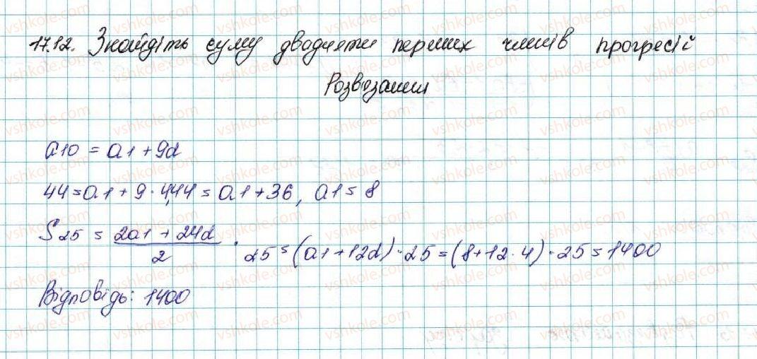 9-algebra-ag-merzlyak-vb-polonskij-ms-yakir-2017--3-chislovi-poslidovnosti-17-suma-n-pershih-chleniv-arifmetichnoyi-progresiyi-12-rnd7834.jpg