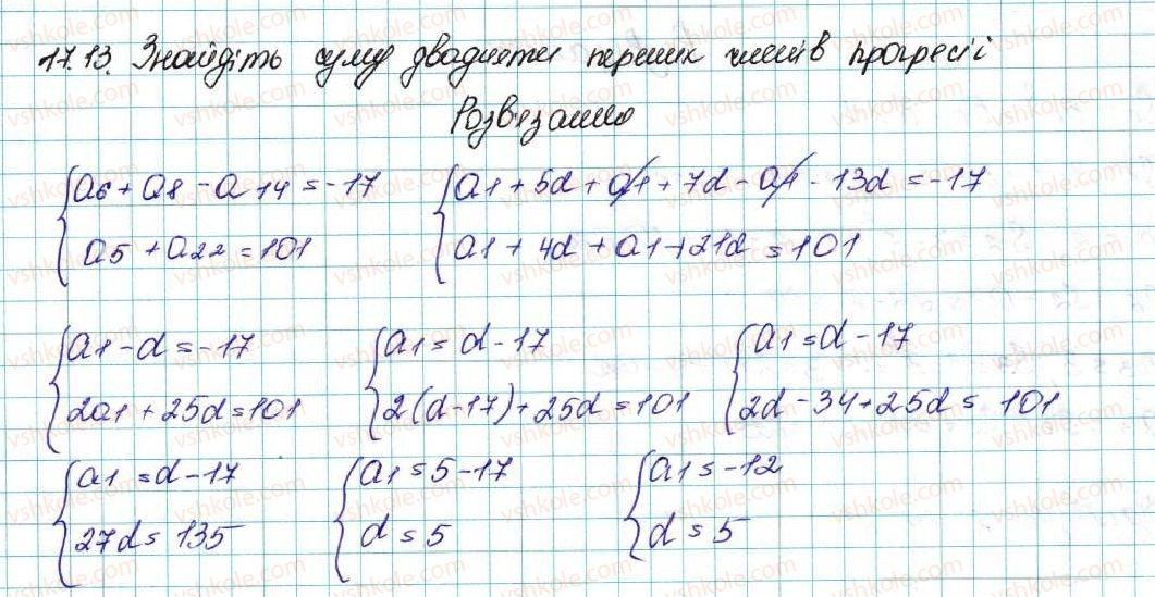 9-algebra-ag-merzlyak-vb-polonskij-ms-yakir-2017--3-chislovi-poslidovnosti-17-suma-n-pershih-chleniv-arifmetichnoyi-progresiyi-13-rnd6959.jpg