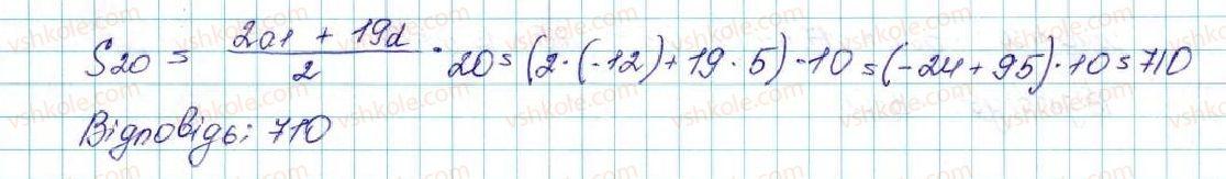 9-algebra-ag-merzlyak-vb-polonskij-ms-yakir-2017--3-chislovi-poslidovnosti-17-suma-n-pershih-chleniv-arifmetichnoyi-progresiyi-13-rnd7518.jpg