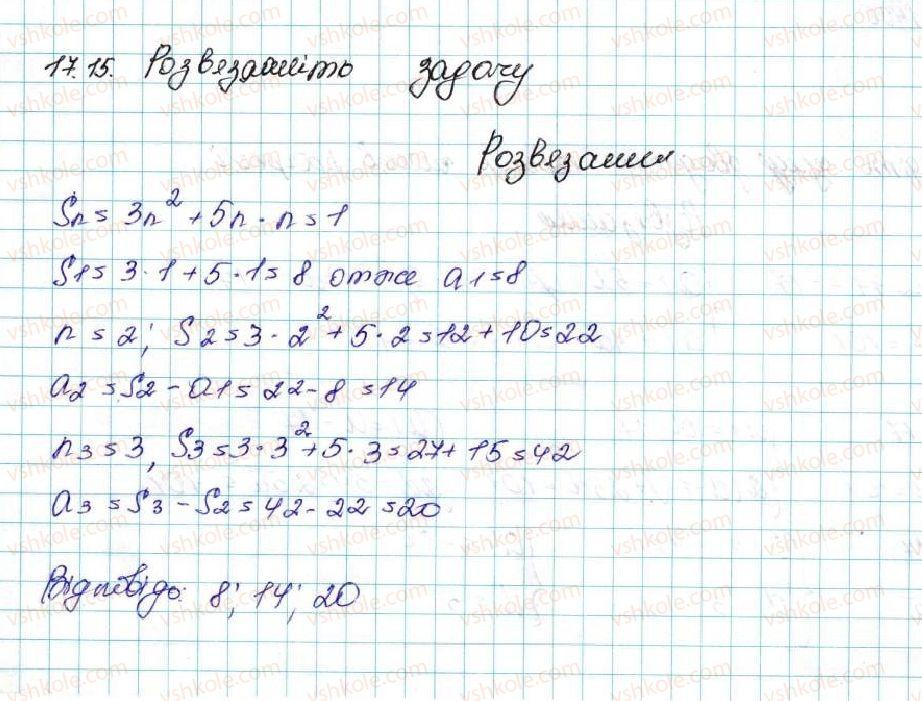 9-algebra-ag-merzlyak-vb-polonskij-ms-yakir-2017--3-chislovi-poslidovnosti-17-suma-n-pershih-chleniv-arifmetichnoyi-progresiyi-15-rnd6291.jpg