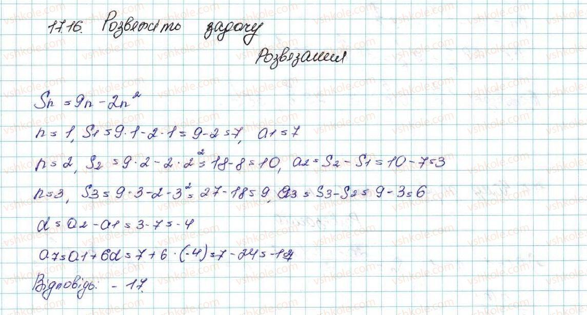 9-algebra-ag-merzlyak-vb-polonskij-ms-yakir-2017--3-chislovi-poslidovnosti-17-suma-n-pershih-chleniv-arifmetichnoyi-progresiyi-16-rnd2095.jpg