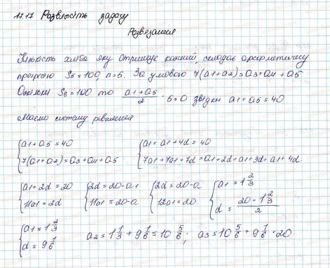 9-algebra-ag-merzlyak-vb-polonskij-ms-yakir-2017--3-chislovi-poslidovnosti-17-suma-n-pershih-chleniv-arifmetichnoyi-progresiyi-17-rnd1920.jpg