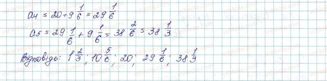 9-algebra-ag-merzlyak-vb-polonskij-ms-yakir-2017--3-chislovi-poslidovnosti-17-suma-n-pershih-chleniv-arifmetichnoyi-progresiyi-17-rnd2817.jpg