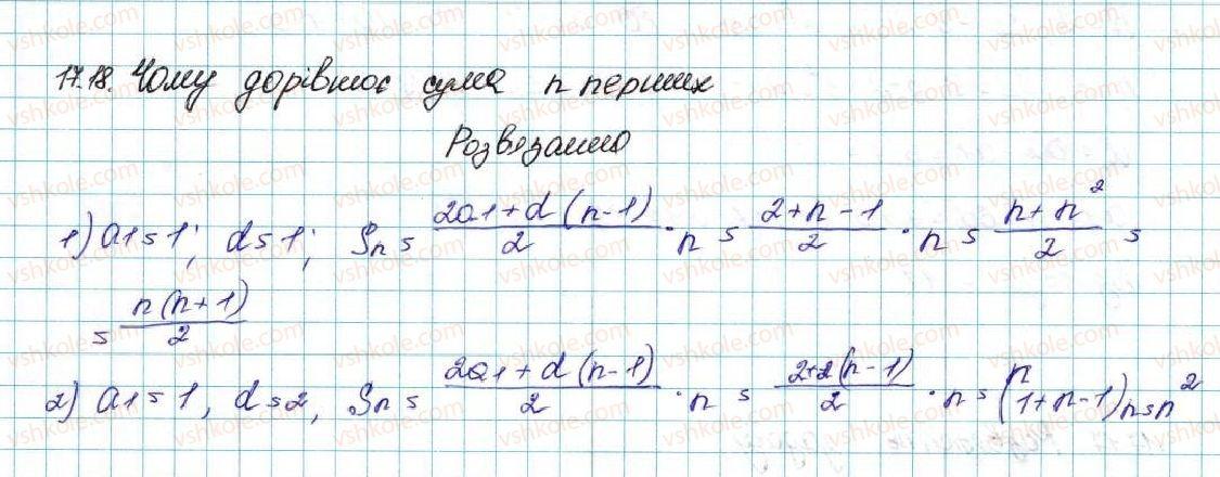 9-algebra-ag-merzlyak-vb-polonskij-ms-yakir-2017--3-chislovi-poslidovnosti-17-suma-n-pershih-chleniv-arifmetichnoyi-progresiyi-18-rnd1068.jpg