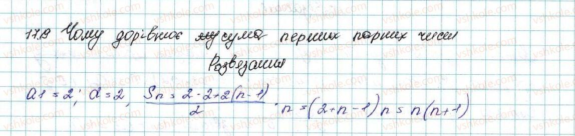 9-algebra-ag-merzlyak-vb-polonskij-ms-yakir-2017--3-chislovi-poslidovnosti-17-suma-n-pershih-chleniv-arifmetichnoyi-progresiyi-19-rnd5113.jpg
