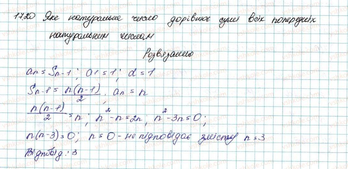 9-algebra-ag-merzlyak-vb-polonskij-ms-yakir-2017--3-chislovi-poslidovnosti-17-suma-n-pershih-chleniv-arifmetichnoyi-progresiyi-20-rnd3198.jpg