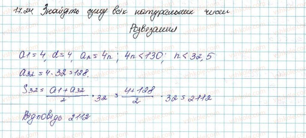 9-algebra-ag-merzlyak-vb-polonskij-ms-yakir-2017--3-chislovi-poslidovnosti-17-suma-n-pershih-chleniv-arifmetichnoyi-progresiyi-24-rnd7384.jpg