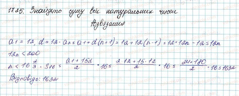 9-algebra-ag-merzlyak-vb-polonskij-ms-yakir-2017--3-chislovi-poslidovnosti-17-suma-n-pershih-chleniv-arifmetichnoyi-progresiyi-25-rnd8350.jpg
