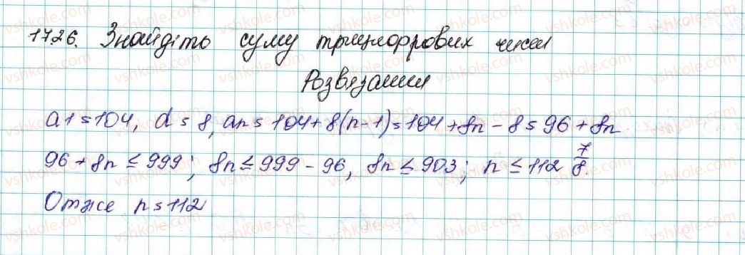 9-algebra-ag-merzlyak-vb-polonskij-ms-yakir-2017--3-chislovi-poslidovnosti-17-suma-n-pershih-chleniv-arifmetichnoyi-progresiyi-26-rnd4311.jpg
