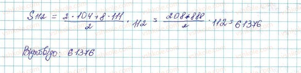 9-algebra-ag-merzlyak-vb-polonskij-ms-yakir-2017--3-chislovi-poslidovnosti-17-suma-n-pershih-chleniv-arifmetichnoyi-progresiyi-26-rnd6283.jpg