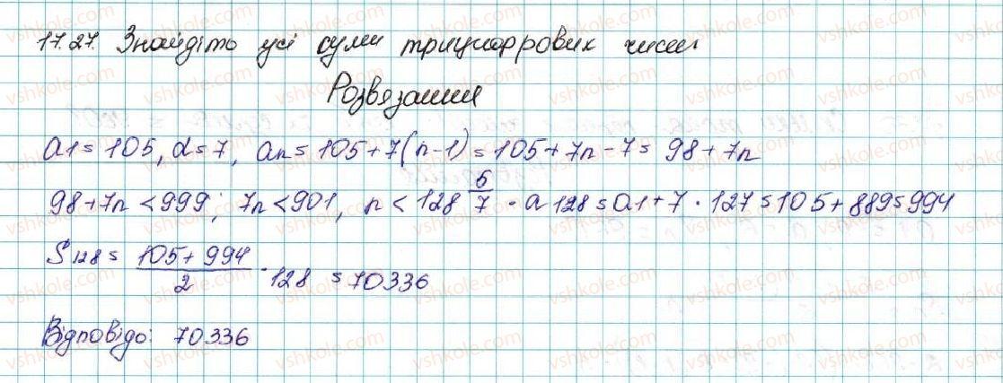 9-algebra-ag-merzlyak-vb-polonskij-ms-yakir-2017--3-chislovi-poslidovnosti-17-suma-n-pershih-chleniv-arifmetichnoyi-progresiyi-27-rnd1130.jpg