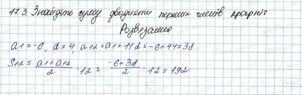 9-algebra-ag-merzlyak-vb-polonskij-ms-yakir-2017--3-chislovi-poslidovnosti-17-suma-n-pershih-chleniv-arifmetichnoyi-progresiyi-3-rnd7722.jpg