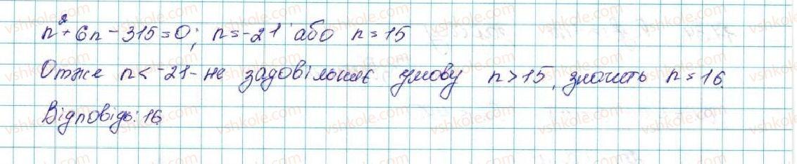 9-algebra-ag-merzlyak-vb-polonskij-ms-yakir-2017--3-chislovi-poslidovnosti-17-suma-n-pershih-chleniv-arifmetichnoyi-progresiyi-31-rnd6237.jpg