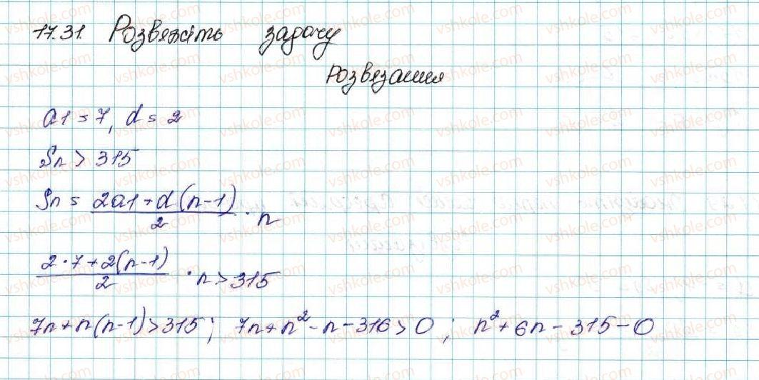 9-algebra-ag-merzlyak-vb-polonskij-ms-yakir-2017--3-chislovi-poslidovnosti-17-suma-n-pershih-chleniv-arifmetichnoyi-progresiyi-31-rnd8128.jpg