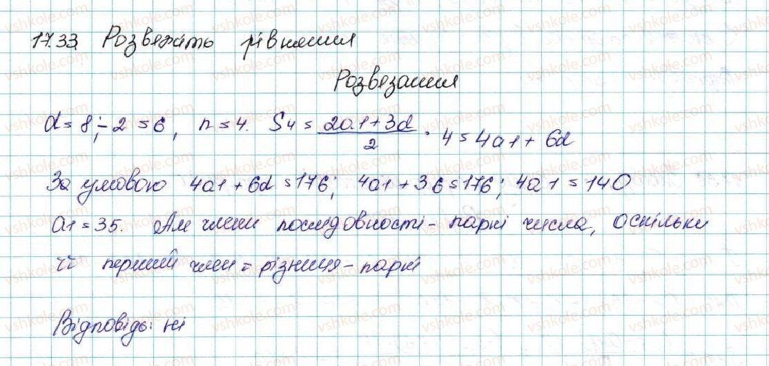 9-algebra-ag-merzlyak-vb-polonskij-ms-yakir-2017--3-chislovi-poslidovnosti-17-suma-n-pershih-chleniv-arifmetichnoyi-progresiyi-33-rnd7474.jpg