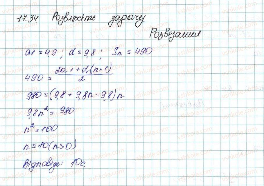 9-algebra-ag-merzlyak-vb-polonskij-ms-yakir-2017--3-chislovi-poslidovnosti-17-suma-n-pershih-chleniv-arifmetichnoyi-progresiyi-34-rnd4223.jpg