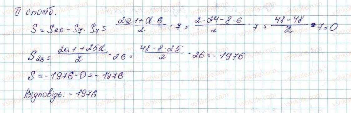 9-algebra-ag-merzlyak-vb-polonskij-ms-yakir-2017--3-chislovi-poslidovnosti-17-suma-n-pershih-chleniv-arifmetichnoyi-progresiyi-36-rnd5212.jpg