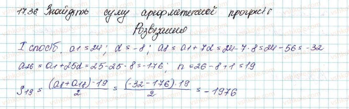9-algebra-ag-merzlyak-vb-polonskij-ms-yakir-2017--3-chislovi-poslidovnosti-17-suma-n-pershih-chleniv-arifmetichnoyi-progresiyi-36-rnd8801.jpg
