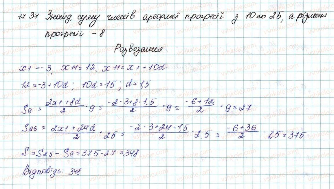 9-algebra-ag-merzlyak-vb-polonskij-ms-yakir-2017--3-chislovi-poslidovnosti-17-suma-n-pershih-chleniv-arifmetichnoyi-progresiyi-37-rnd7439.jpg
