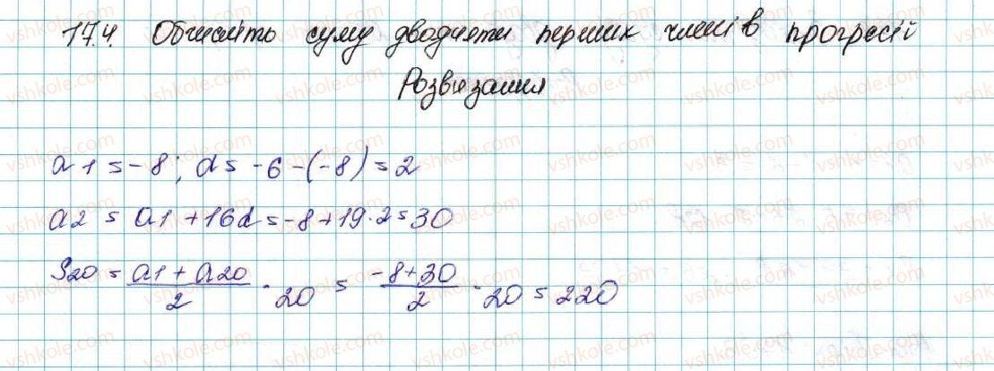 9-algebra-ag-merzlyak-vb-polonskij-ms-yakir-2017--3-chislovi-poslidovnosti-17-suma-n-pershih-chleniv-arifmetichnoyi-progresiyi-4-rnd6291.jpg