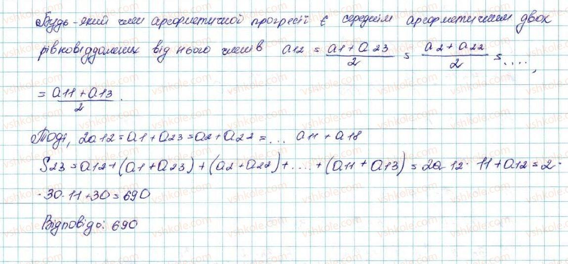 9-algebra-ag-merzlyak-vb-polonskij-ms-yakir-2017--3-chislovi-poslidovnosti-17-suma-n-pershih-chleniv-arifmetichnoyi-progresiyi-41-rnd7954.jpg