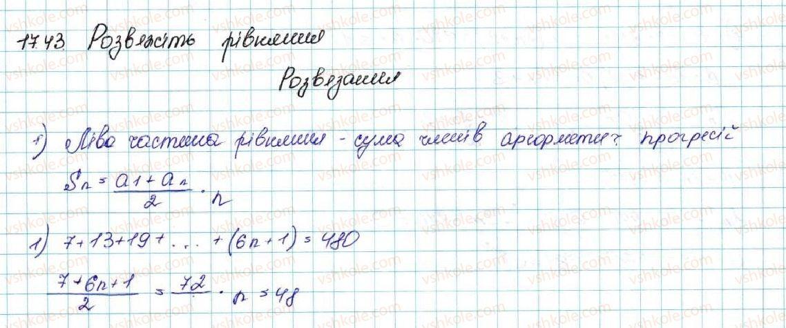 9-algebra-ag-merzlyak-vb-polonskij-ms-yakir-2017--3-chislovi-poslidovnosti-17-suma-n-pershih-chleniv-arifmetichnoyi-progresiyi-43-rnd4653.jpg