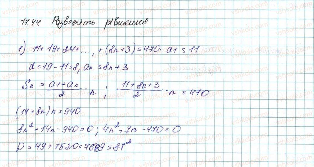 9-algebra-ag-merzlyak-vb-polonskij-ms-yakir-2017--3-chislovi-poslidovnosti-17-suma-n-pershih-chleniv-arifmetichnoyi-progresiyi-44-rnd2207.jpg