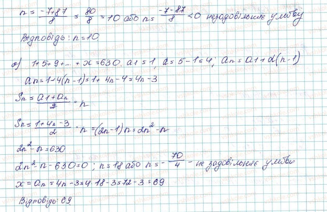 9-algebra-ag-merzlyak-vb-polonskij-ms-yakir-2017--3-chislovi-poslidovnosti-17-suma-n-pershih-chleniv-arifmetichnoyi-progresiyi-44-rnd5012.jpg