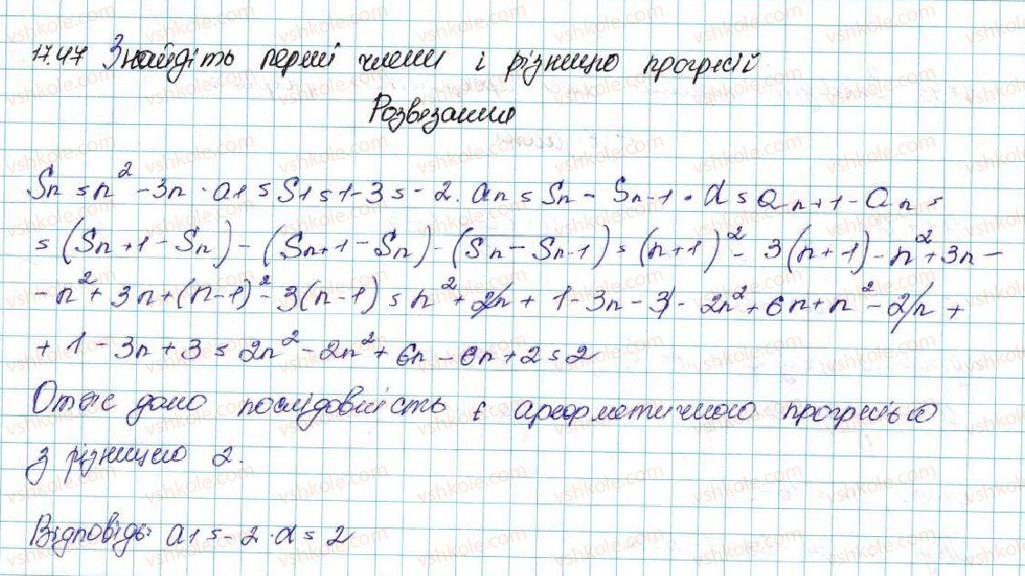 9-algebra-ag-merzlyak-vb-polonskij-ms-yakir-2017--3-chislovi-poslidovnosti-17-suma-n-pershih-chleniv-arifmetichnoyi-progresiyi-47-rnd9182.jpg
