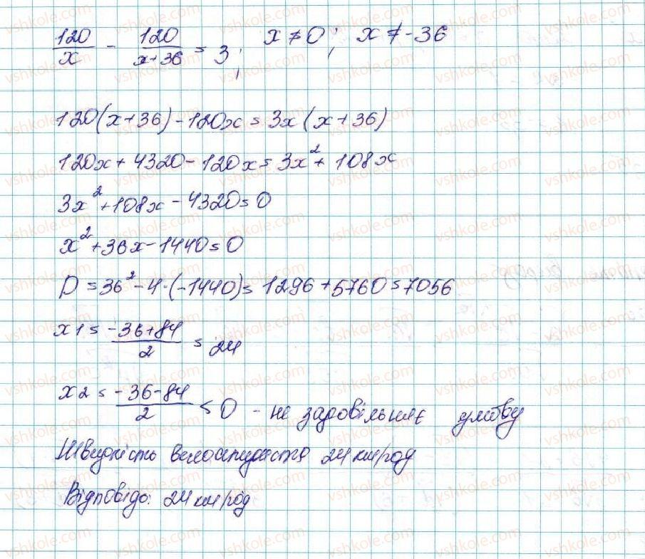 9-algebra-ag-merzlyak-vb-polonskij-ms-yakir-2017--3-chislovi-poslidovnosti-17-suma-n-pershih-chleniv-arifmetichnoyi-progresiyi-53-rnd5038.jpg