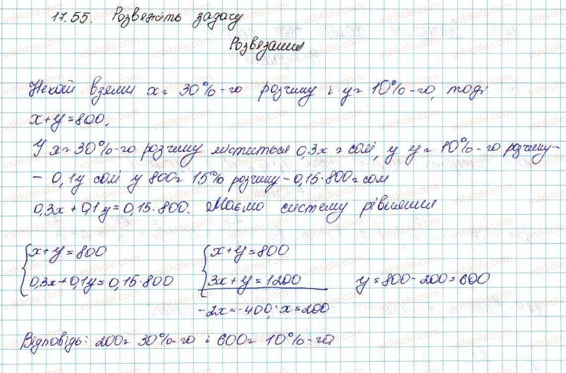 9-algebra-ag-merzlyak-vb-polonskij-ms-yakir-2017--3-chislovi-poslidovnosti-17-suma-n-pershih-chleniv-arifmetichnoyi-progresiyi-55-rnd1773.jpg