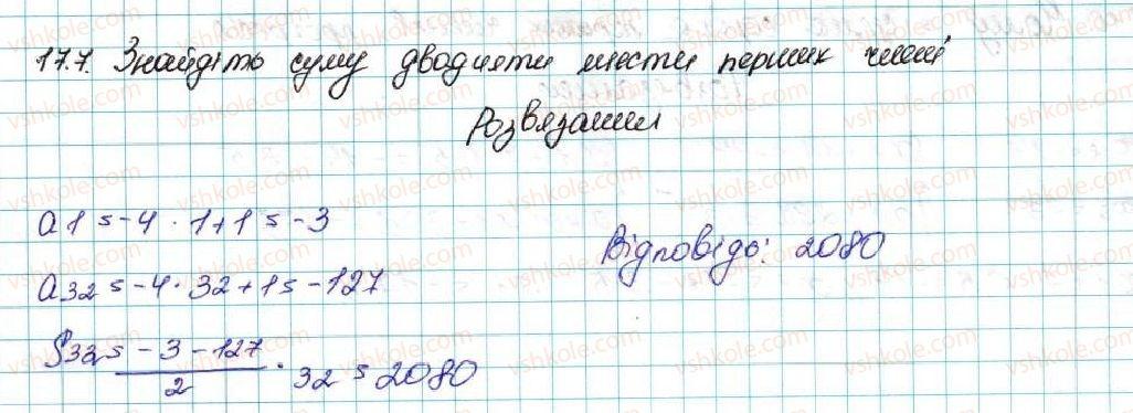 9-algebra-ag-merzlyak-vb-polonskij-ms-yakir-2017--3-chislovi-poslidovnosti-17-suma-n-pershih-chleniv-arifmetichnoyi-progresiyi-7-rnd7218.jpg