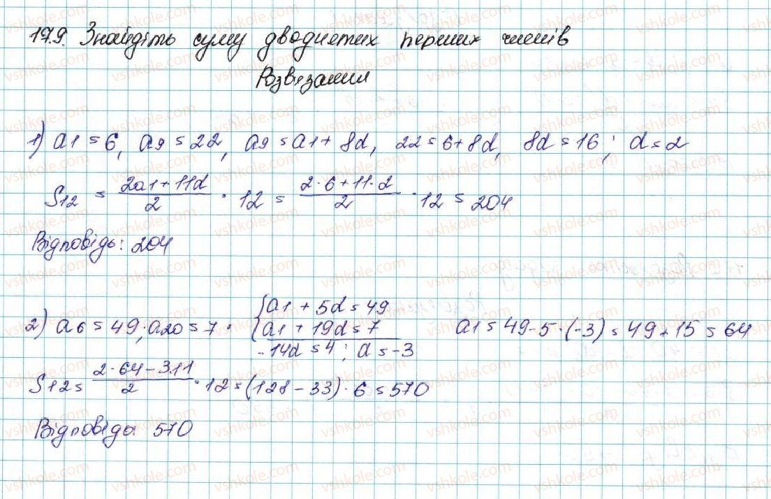9-algebra-ag-merzlyak-vb-polonskij-ms-yakir-2017--3-chislovi-poslidovnosti-17-suma-n-pershih-chleniv-arifmetichnoyi-progresiyi-9-rnd2509.jpg