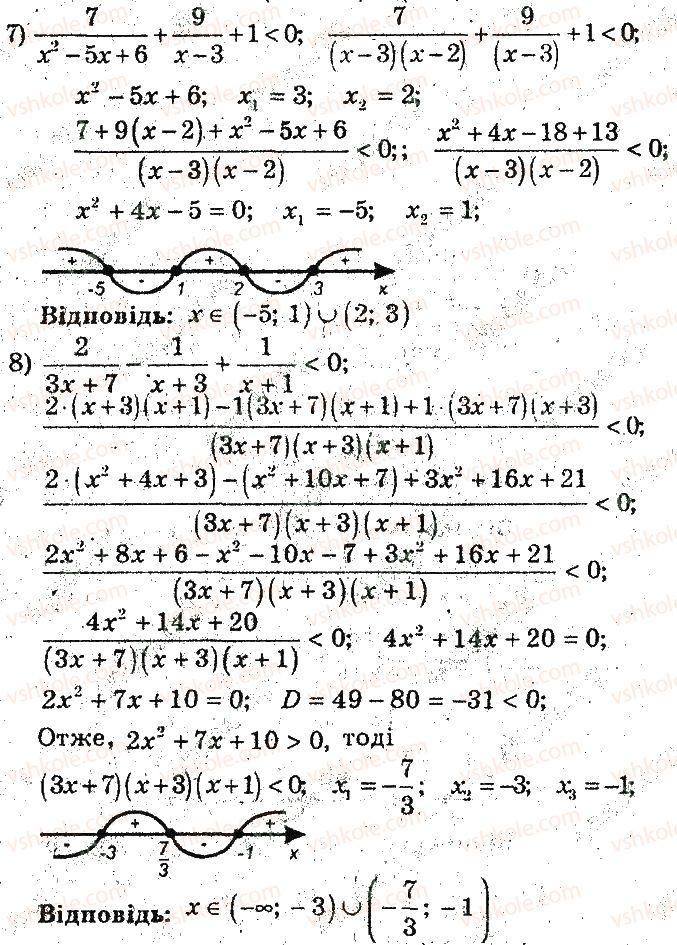 9-algebra-ag-merzlyak-vb-polonskij-ms-yakir-2017-pogliblene-vivchennya--2-kvadratichna-funktsiya-10-rozvyazuvannya-nerivnostej-metodom-intervaliv-10.jpg