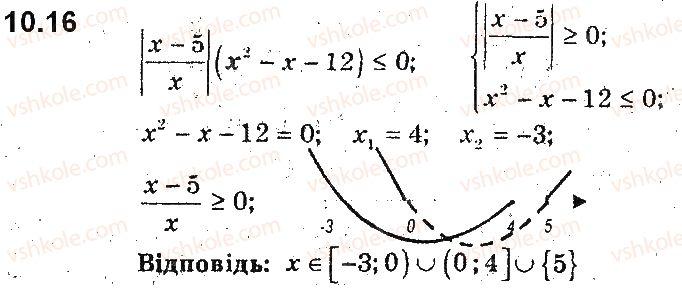 9-algebra-ag-merzlyak-vb-polonskij-ms-yakir-2017-pogliblene-vivchennya--2-kvadratichna-funktsiya-10-rozvyazuvannya-nerivnostej-metodom-intervaliv-16.jpg