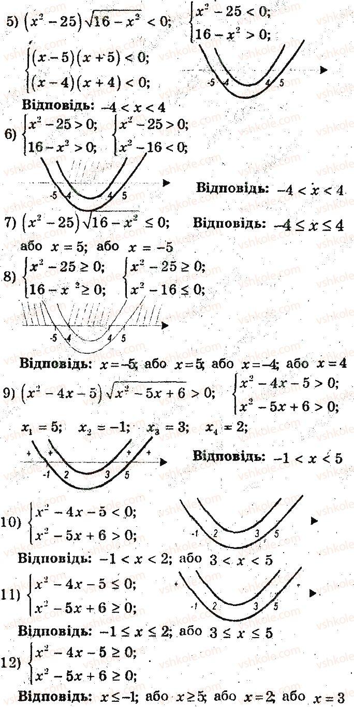 9-algebra-ag-merzlyak-vb-polonskij-ms-yakir-2017-pogliblene-vivchennya--2-kvadratichna-funktsiya-10-rozvyazuvannya-nerivnostej-metodom-intervaliv-17-rnd2951.jpg