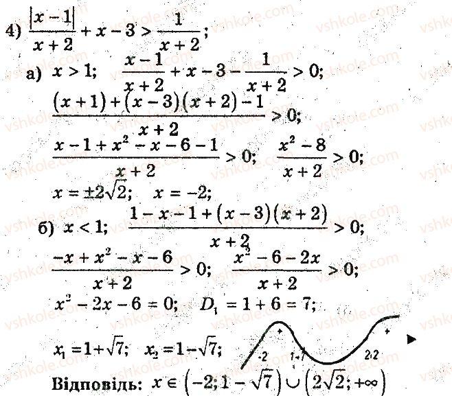 9-algebra-ag-merzlyak-vb-polonskij-ms-yakir-2017-pogliblene-vivchennya--2-kvadratichna-funktsiya-10-rozvyazuvannya-nerivnostej-metodom-intervaliv-21-rnd5567.jpg