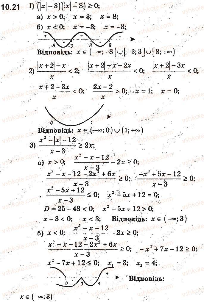 9-algebra-ag-merzlyak-vb-polonskij-ms-yakir-2017-pogliblene-vivchennya--2-kvadratichna-funktsiya-10-rozvyazuvannya-nerivnostej-metodom-intervaliv-21.jpg