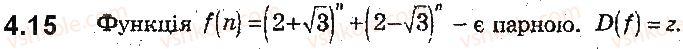 9-algebra-ag-merzlyak-vb-polonskij-ms-yakir-2017-pogliblene-vivchennya--2-kvadratichna-funktsiya-4-parni-ta-neparni-funktsiyi-15.jpg
