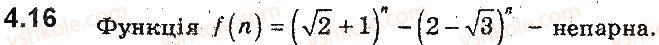 9-algebra-ag-merzlyak-vb-polonskij-ms-yakir-2017-pogliblene-vivchennya--2-kvadratichna-funktsiya-4-parni-ta-neparni-funktsiyi-16.jpg