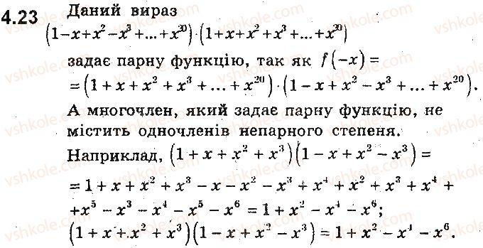 9-algebra-ag-merzlyak-vb-polonskij-ms-yakir-2017-pogliblene-vivchennya--2-kvadratichna-funktsiya-4-parni-ta-neparni-funktsiyi-23.jpg